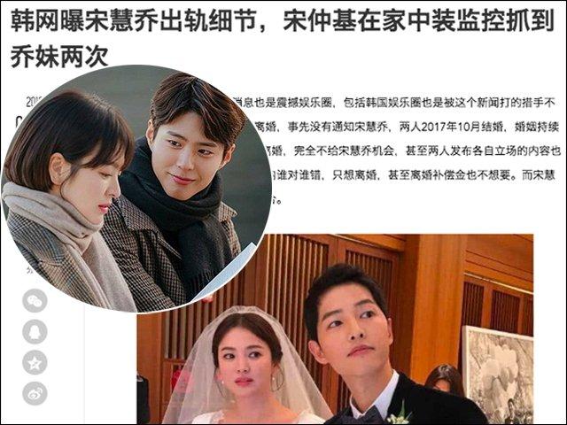 Báo Trung: Song Hye Kyo chủ động quyến rũ Park Bo Gum, bị Song Joong Ki bắt quả tang