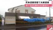 Giúp đỡ 2 đứa trẻ đi lạc, cảnh sát phát hiện điều kinh hoàng trong ngôi nhà